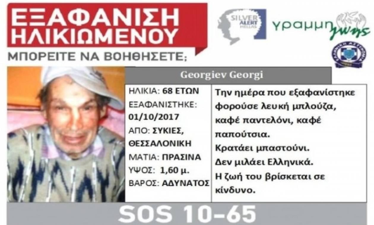 Βρέθηκε ο 68χρονος που είχε εξαφανιστεί από τις Συκιές Θεσσαλονίκης