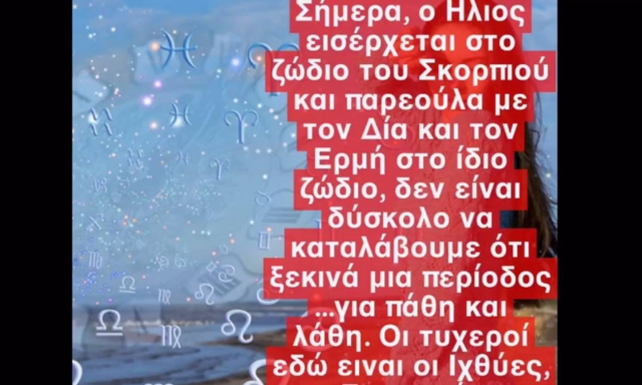 Ζώδια Σήμερα 23/10: Καλωσορίζουμε τον Ήλιο στον Σκορπιό