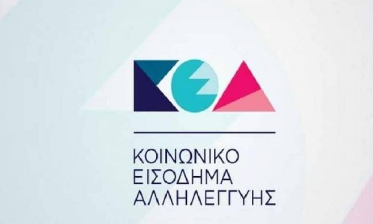 Κοινωνικό Εισόδημα Αλληλεγγύης (ΚΕΑ) - Keaprogram: Δείτε την ημερομηνία πληρωμής για τον Οκτώβριο