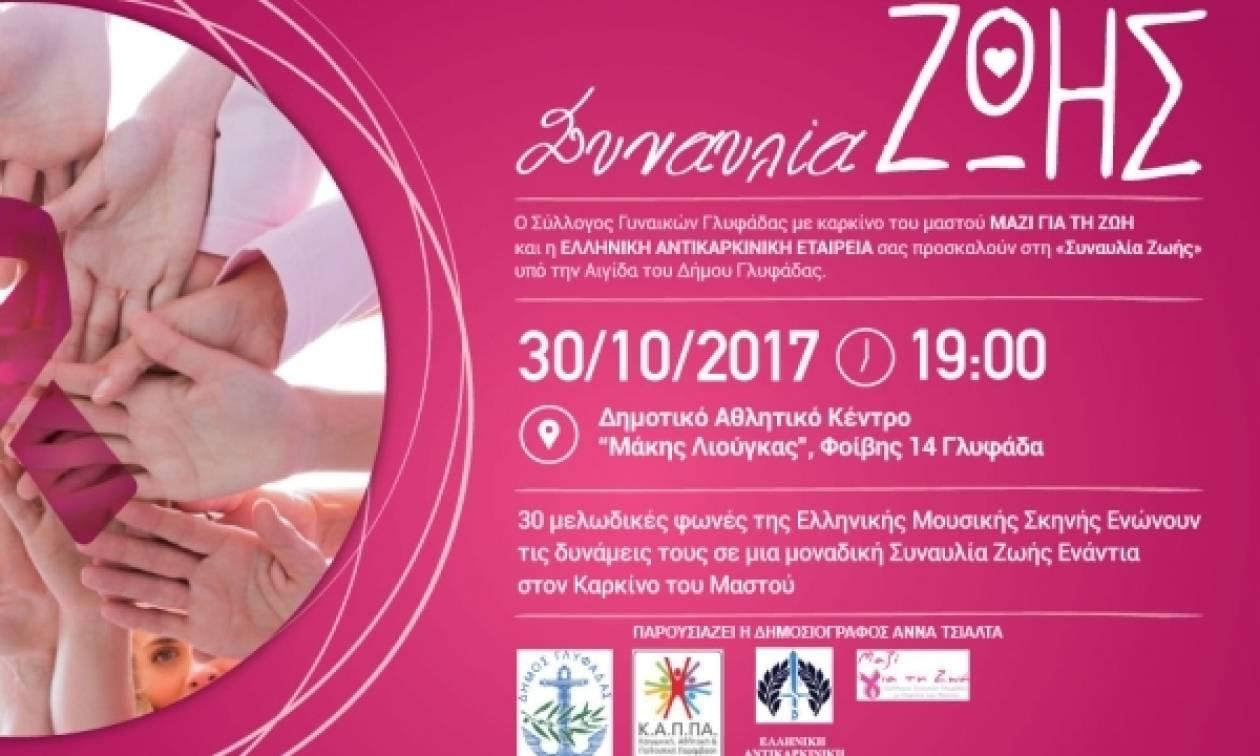 Το ΙΕΚ ΑΛΦΑ στη Συναυλία Ζωής για τον Καρκίνο του Μαστού