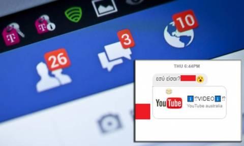 ΠΡΟΣΟΧΗ! Ο νέος ιος που κυκλοφορεί στο Facebook μπορεί να σας κλέψει τους κωδικούς