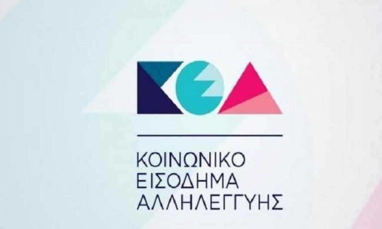 Κοινωνικό Εισόδημα Αλληλεγγύης (ΚΕΑ) - Keaprogram: Πραγματοποιήθηκε η πληρωμή για τον Οκτώβριο