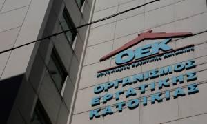 Δάνεια ΟΕΚ: Έρχεται «κούρεμα» χρεών και μικρότερες δόσεις -  Ποια θεωρούνται «εξοφλημένα»