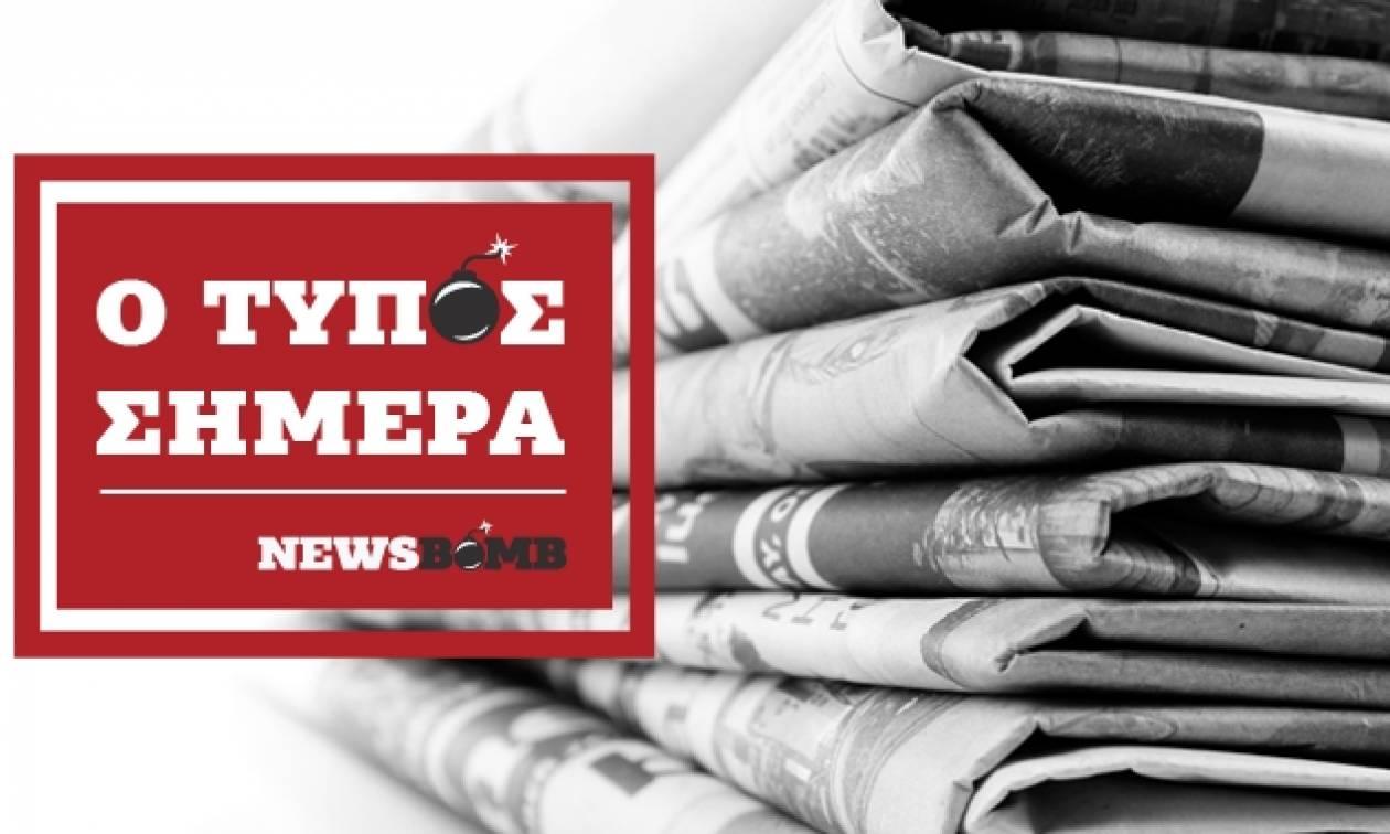 Εφημερίδες: Διαβάστε τα πρωτοσέλιδα των εφημερίδων (02/11/2017)