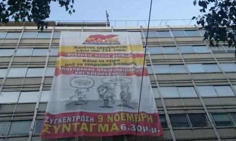 Служащие министерства труда Греции проводят акцию протеста