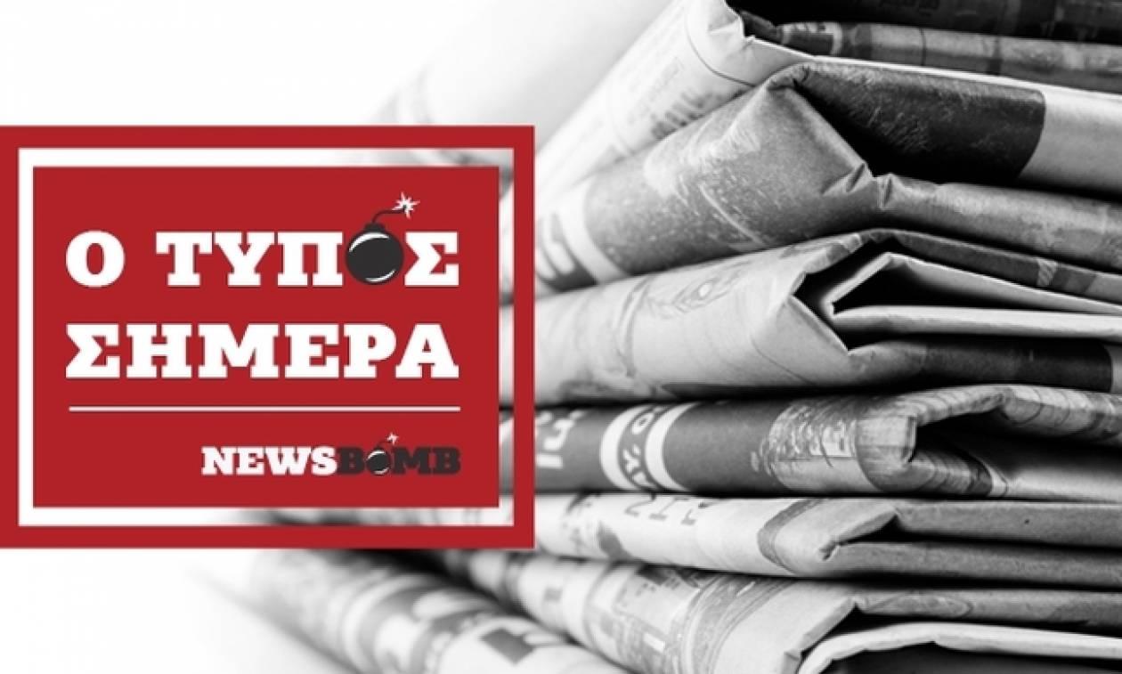Εφημερίδες: Διαβάστε τα πρωτοσέλιδα των εφημερίδων (05/11/2017)