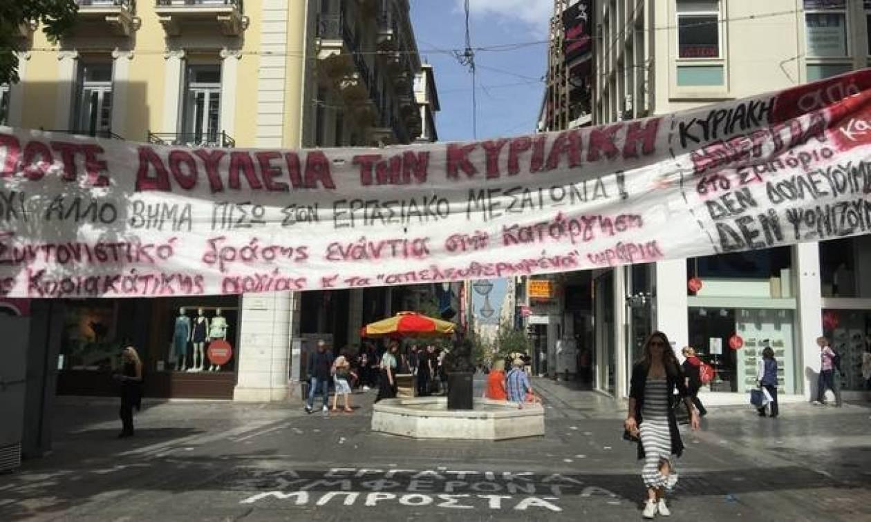 Διαδήλωση στην Ερμού κατά του ανοίγματος των καταστημάτων τις Κυριακές