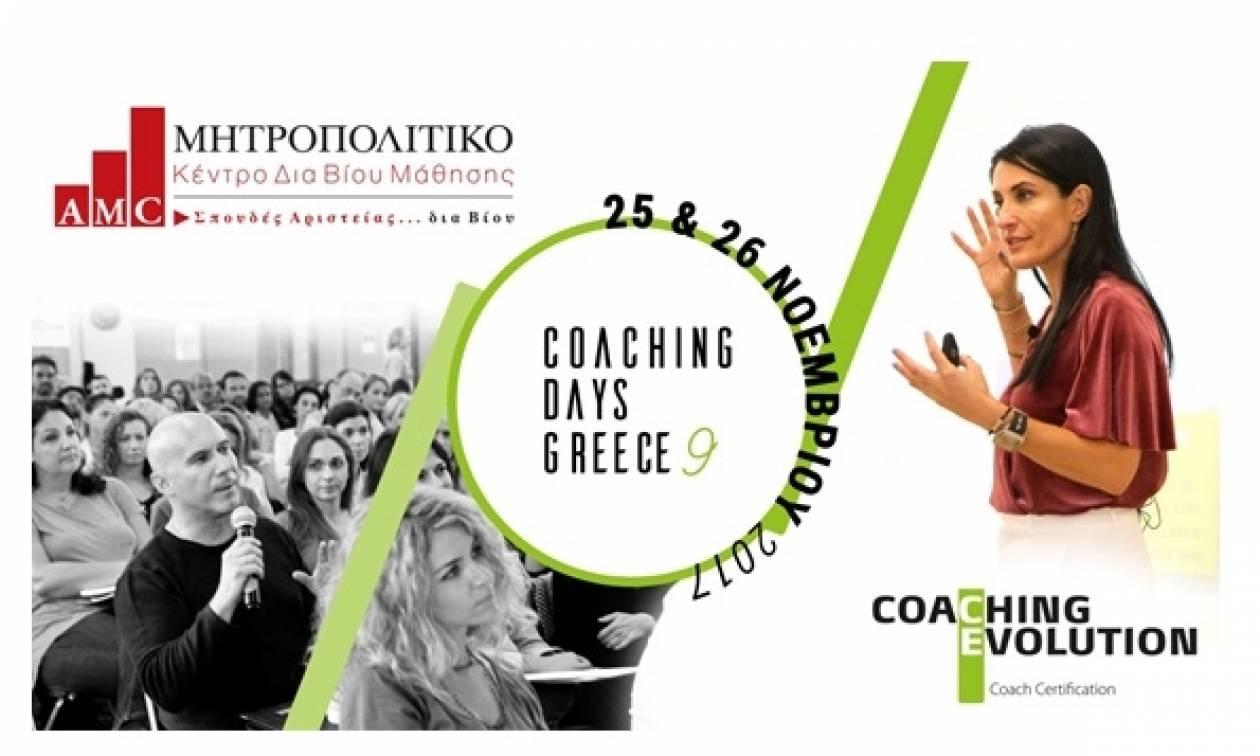 To Coaching Days Greece ανοίγει τις πύλες του για 9η συνεχή χρονιά