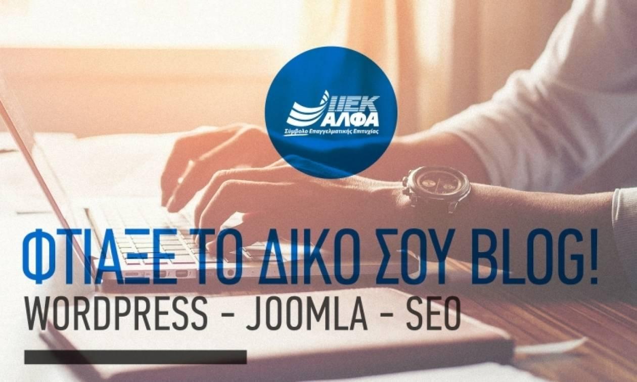 «Φτιάξε το δικό σου Blog: Joomla, Wordpress, SEO»