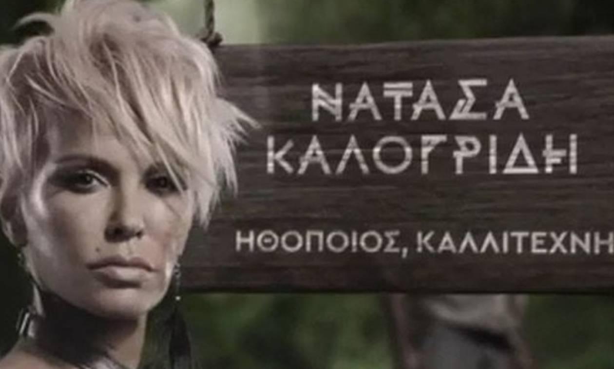Έγινε... σεξ στο Nomads; Η αποκάλυψη της Νατάσας Καλογρίδη και το... μάτι! (video)
