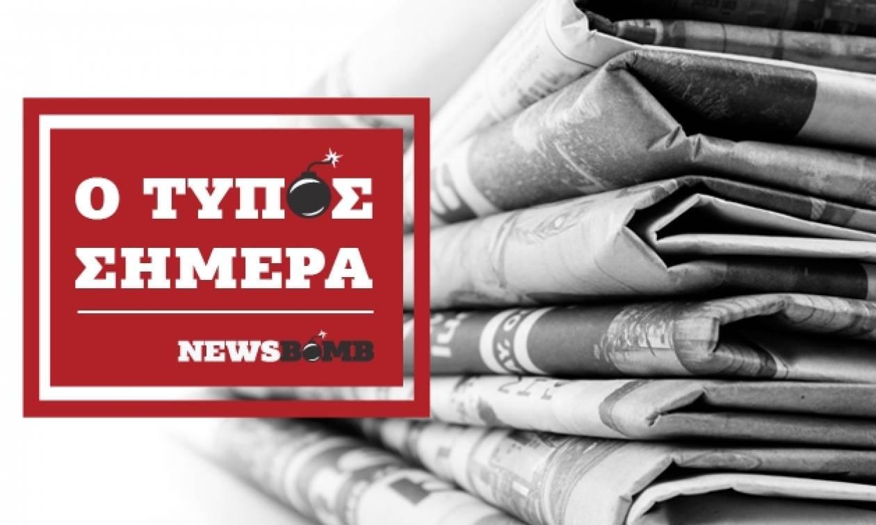 Εφημερίδες: Διαβάστε τα πρωτοσέλιδα των εφημερίδων (10/11/2017)
