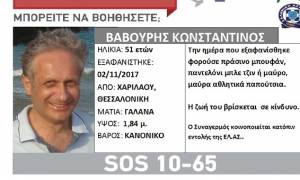 Τέλος στο θρίλερ με την αλυσοδεμένη σορό στη Χαλκιδική - Πρόκειται για τον Κωνσταντίνο Βαβούρη