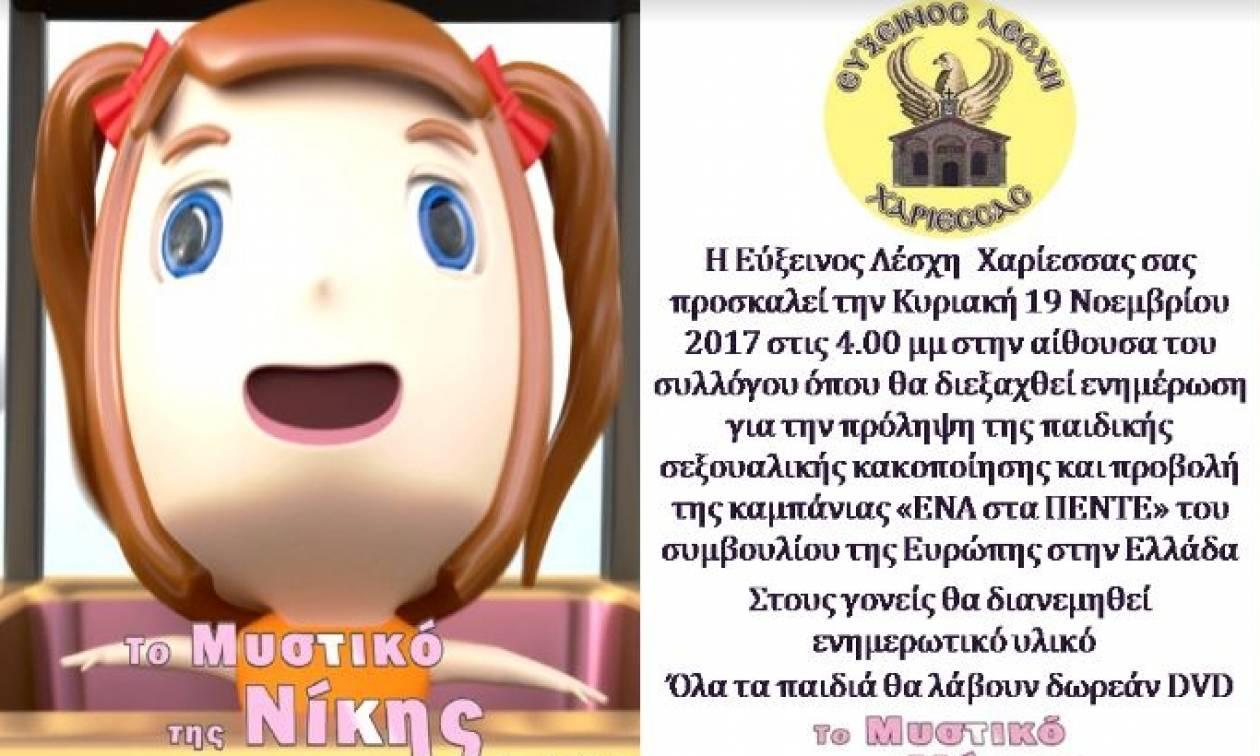 Ενημέρωση για την πρόληψη της παιδικής σεξουαλικής κακοποίησης από την Εύξεινο Λέσχη Χαρίεσσας