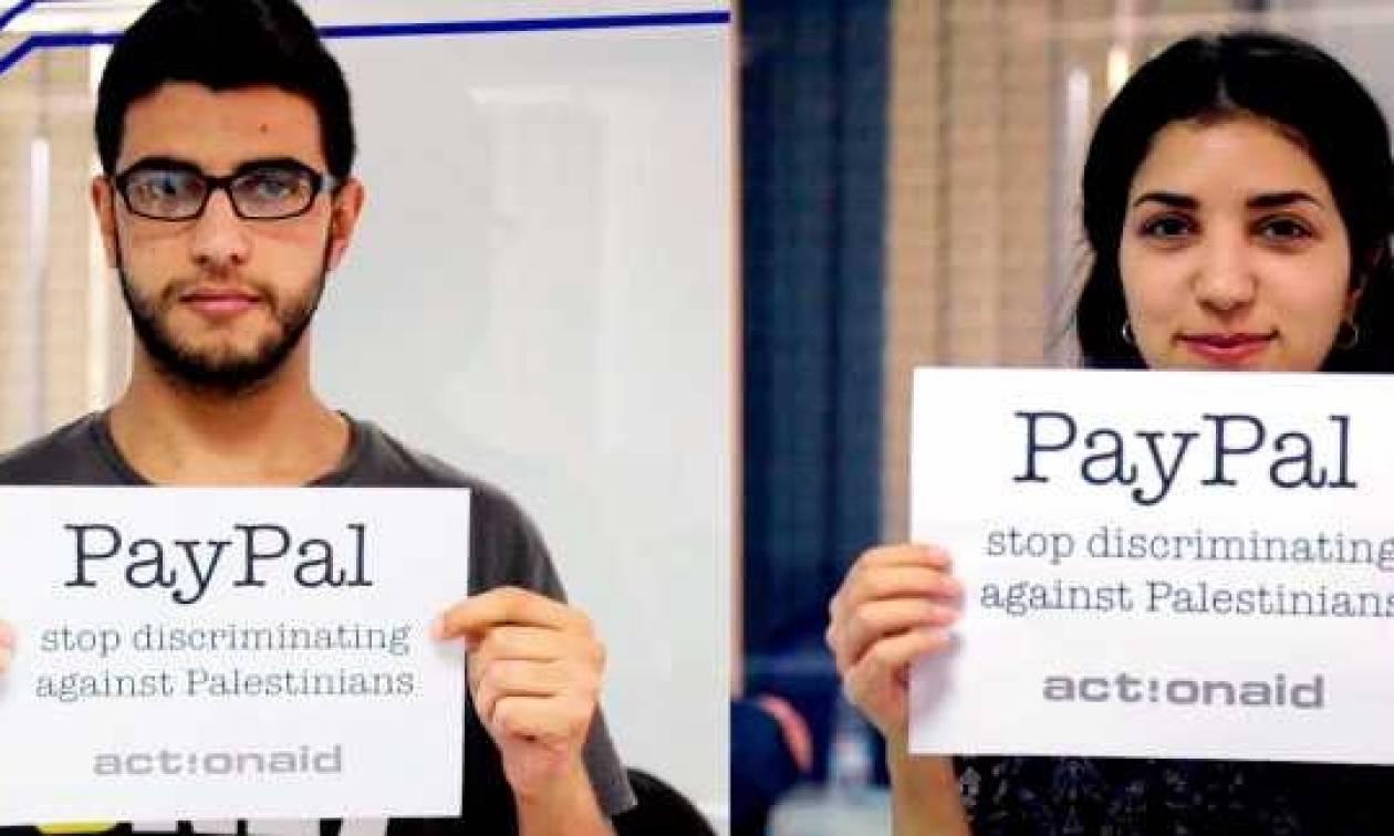 ActionAid: «PayPal σταμάτα τις διακρίσεις κατά των Παλαιστινίων»