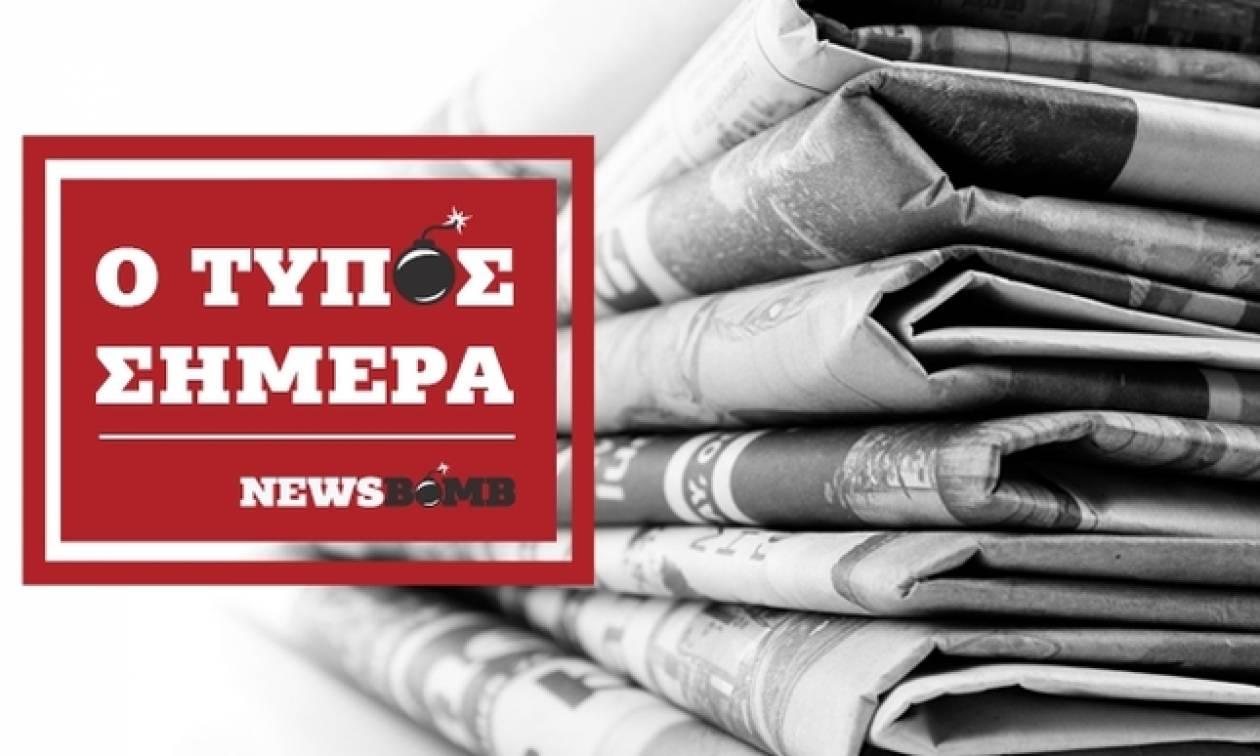 Εφημερίδες: Διαβάστε τα πρωτοσέλιδα των εφημερίδων (18/11/2017)