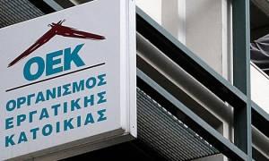 ΟΕΚ: Πότε έρχονται οι ευνοϊκές ρυθμίσεις για τους 81.715 δανειολήπτες