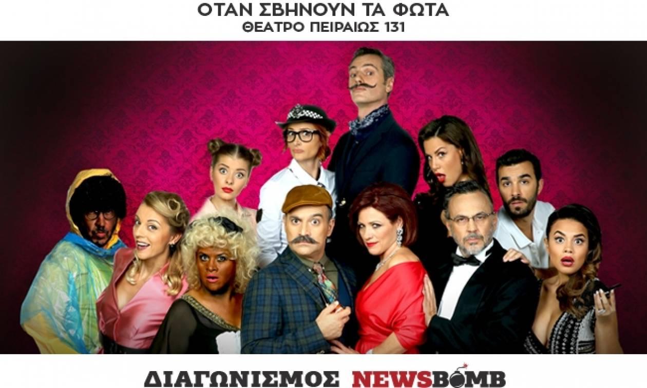 Διαγωνισμός Newsbomb.gr: Κερδίστε προσκλήσεις για την θεατρική παράσταση «Όταν σβήνουν τα φώτα»
