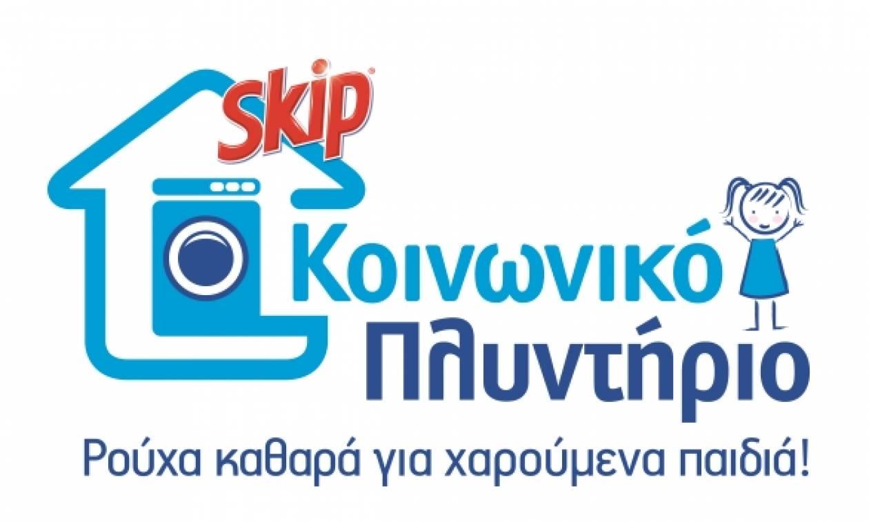«Γέφυρα καθαρού και στεγνού ρούχου» για τους κατοίκους της Μάνδρας από το κοινωνικό πλυντήριο Skip