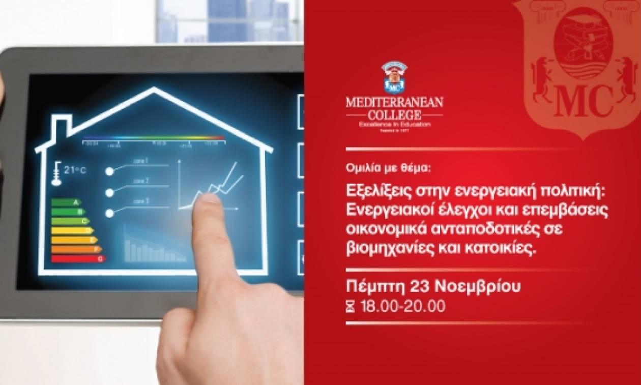 Ομιλία για τις επεμβάσεις εξοικονόμησης ενέργειας από τη Σχολή Μηχανικών του Mediterranean College