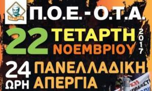 Σήμερα (22/11) η πανελλαδική 24ωρη απεργία της ΠΟΕ - ΟΤΑ