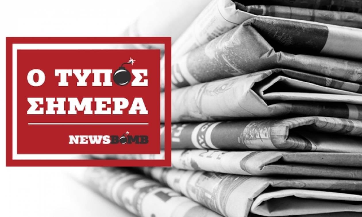 Εφημερίδες: Διαβάστε τα πρωτοσέλιδα των εφημερίδων (22/11/2017)