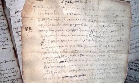 Ένα σπάνιο προικοσύμφωνο του 1671 περιγράφει τι έδιναν τότε ως προίκα στην Ελλάδα