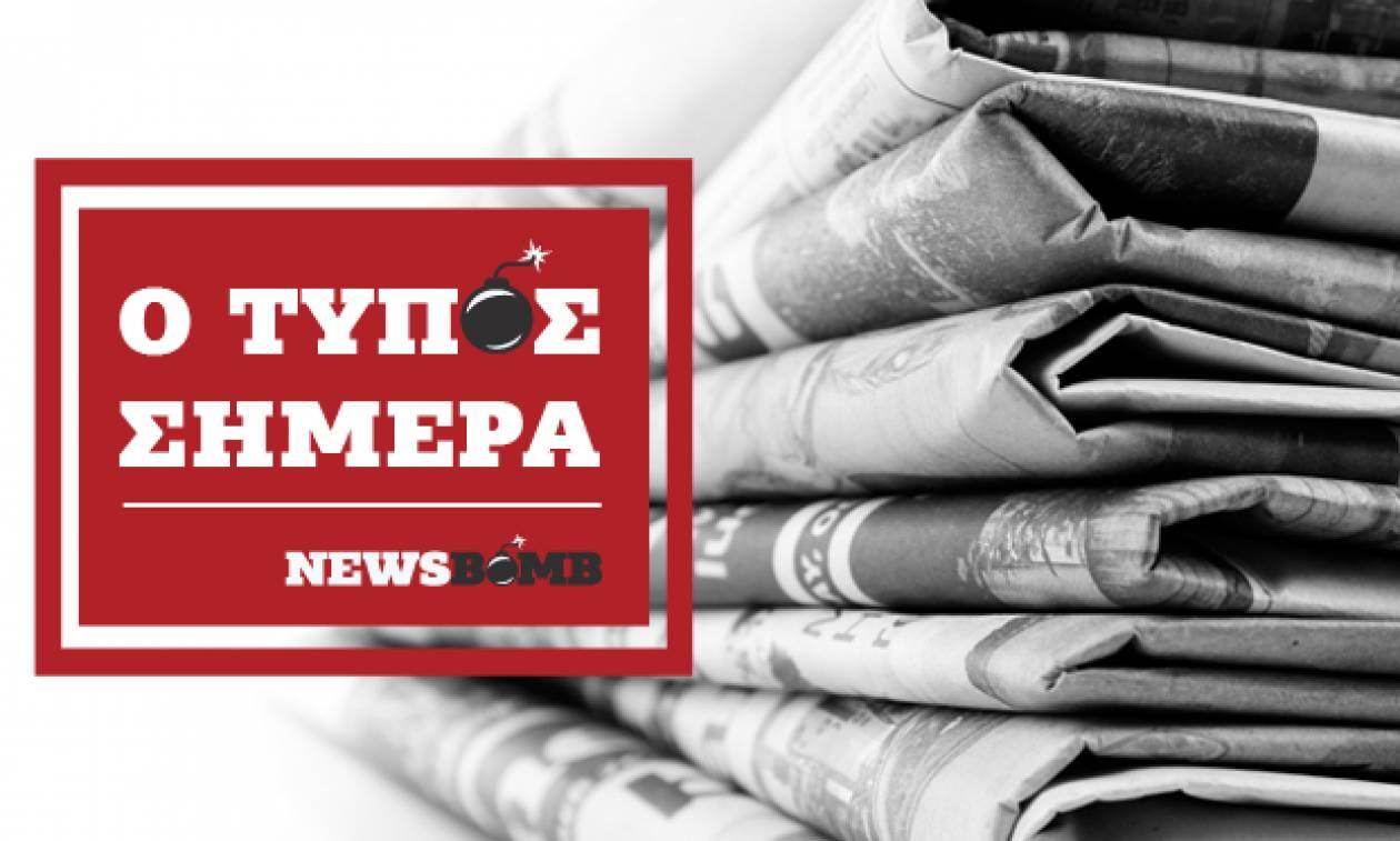 Εφημερίδες: Διαβάστε τα πρωτοσέλιδα των εφημερίδων (23/11/2017)