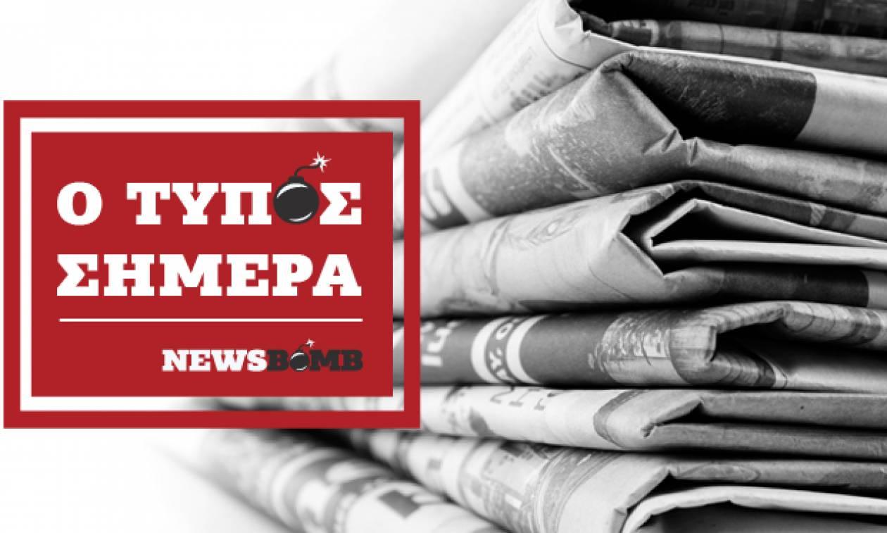 Εφημερίδες: Διαβάστε τα πρωτοσέλιδα των εφημερίδων (24/11/2017)