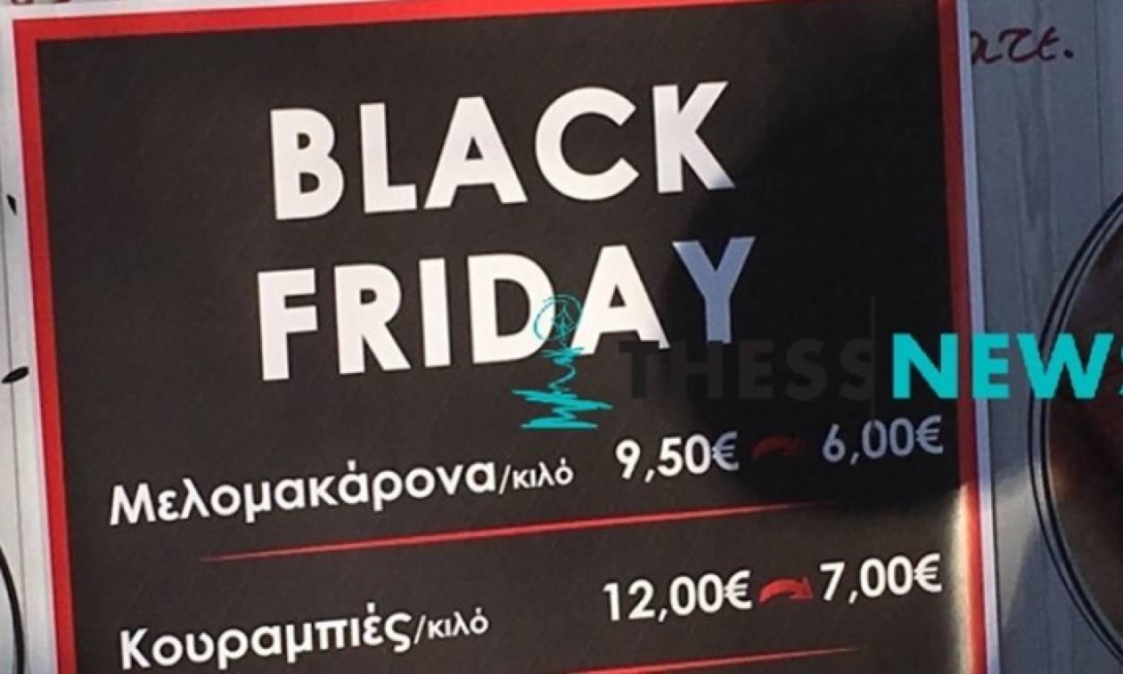 Black Friday: Εκπτώσεις μέχρι και στα... μελομακάρονα
