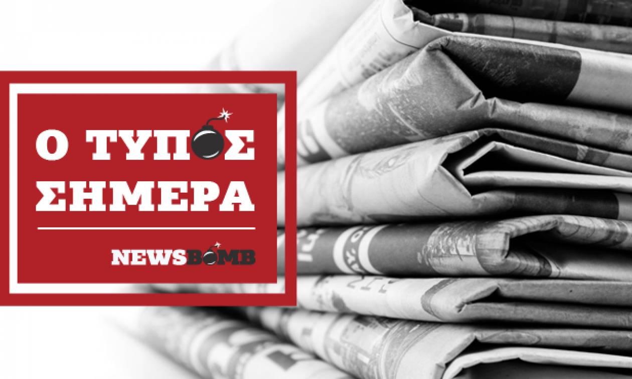 Εφημερίδες: Διαβάστε τα πρωτοσέλιδα των εφημερίδων (26/11/2017)
