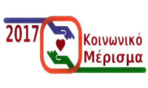 Koinonikomerisma.gr: Ερωτήσεις και απαντήσεις για τη διαδικασία χορήγησης του κοινωνικού μερίσματος