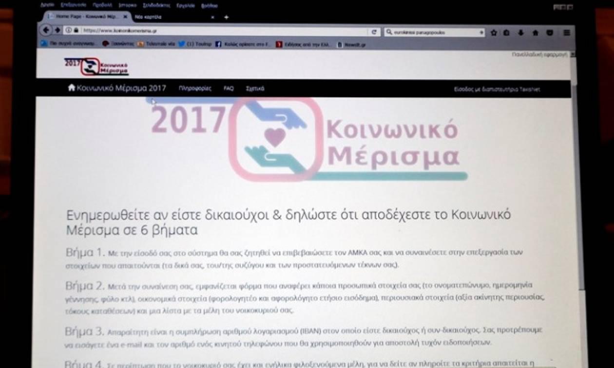 Κοινωνικό μέρισμα 2017: Ποιοι και γιατί κινδυνεύουν να το χάσουν - Κάντε κλικ ΕΔΩ για την αίτηση