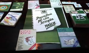 Το παλιό ΠΑΣΟΚ, το... ορθόδοξο - Αυτοκόλλητα, αφίσες και βιβλία του Κινήματος (Δείτε φωτογραφίες)
