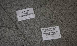«Παρέμβαση» του «Ρουβίκωνα» στα κεντρικά γραφεία της ΔΕΗ (pics)