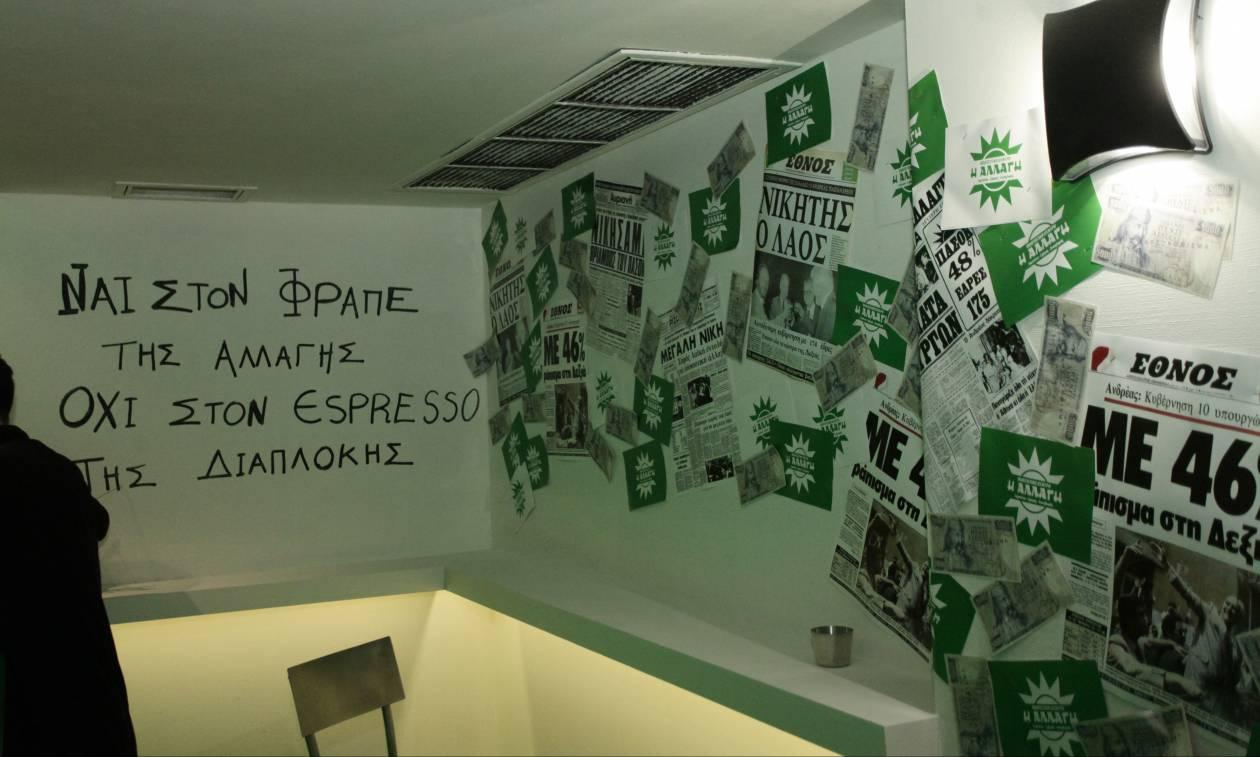 «Η Αλλαγή»: Το «Παλιό ΠΑΣΟΚ το Ορθόδοξο» απέκτησε το δικό του κέντρο διασκέδασης (pics)