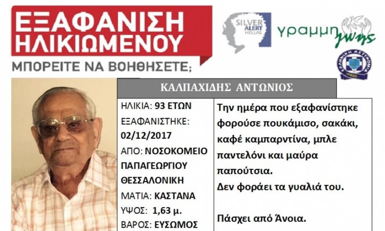 Εξαφάνιση 93χρονου στη Θεσσαλονίκη