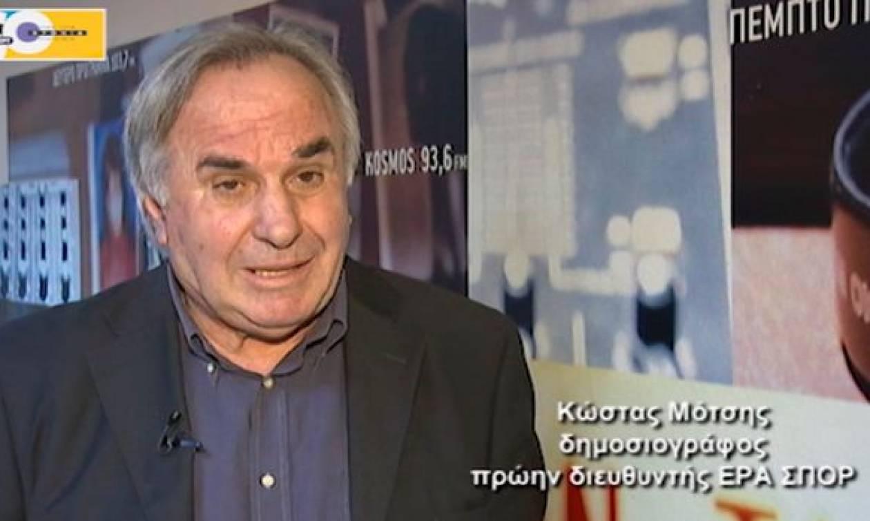 Πέθανε ο δημοσιογράφος Κώστας Μότσης