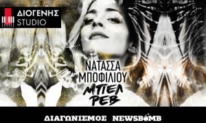 Διαγωνισμός Newsbomb.gr: Κερδίστε προσκλήσεις για την νέα παράσταση «Νατάσσα Μποφίλιου-Μπελ Ρεβ»
