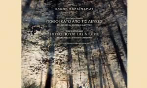 Νέο άλμπουμ με θεατρικές μελωδίες της Ελένης Καραΐνδρου