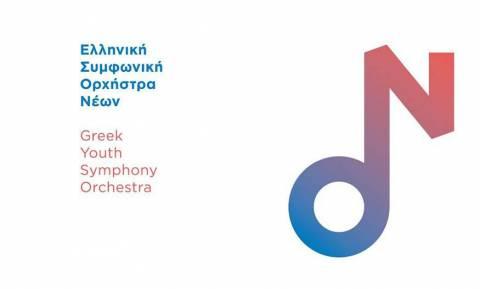 Η πρώτη συναυλία της Ελληνικής Συμφωνικής Ορχήστρας Νέων στην ΕΛΣ