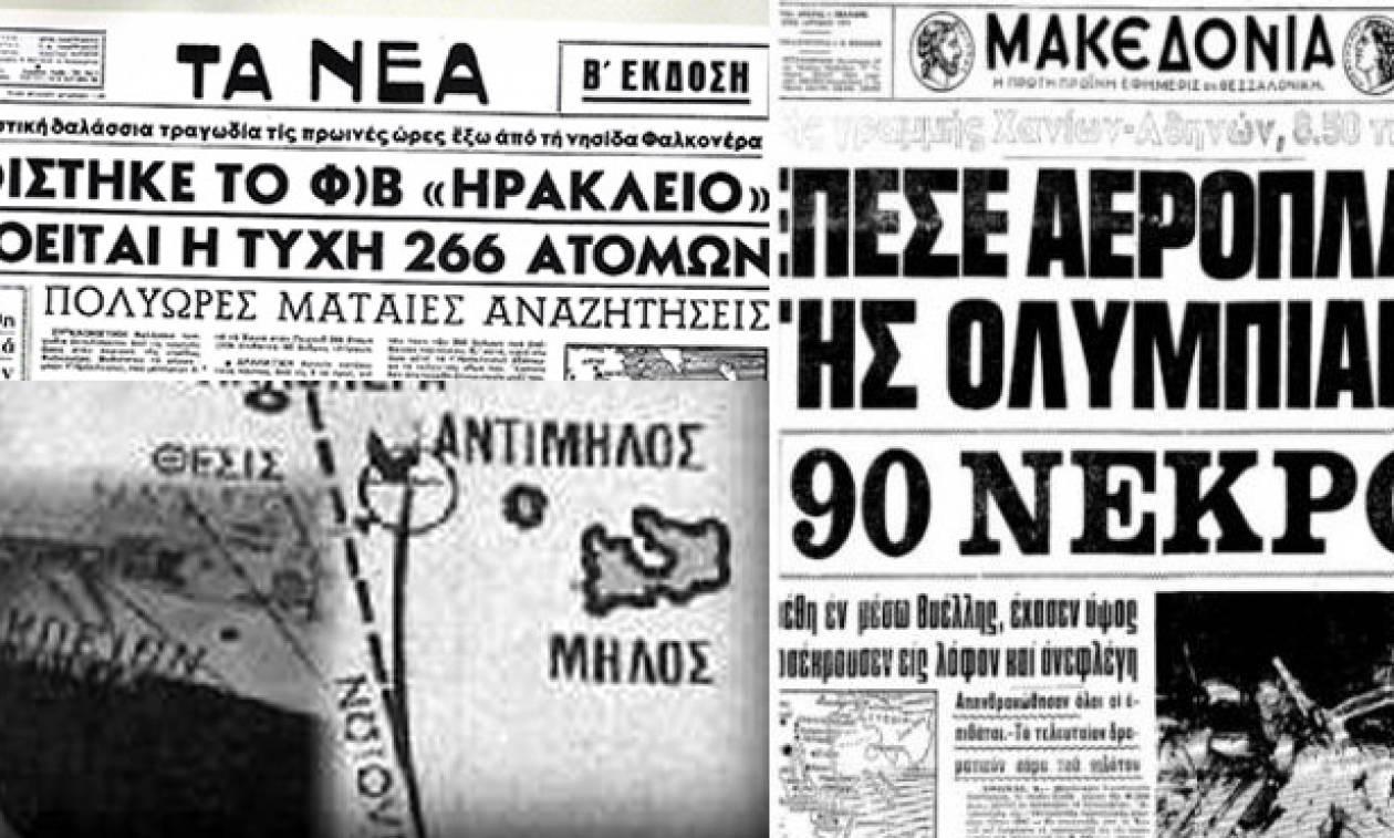 Χανιά: Συντριβή αεροπλάνου και πολύνεκρο ναυάγιο - Οι τραγωδίες που βύθισαν στην θλίψη την Κρήτη