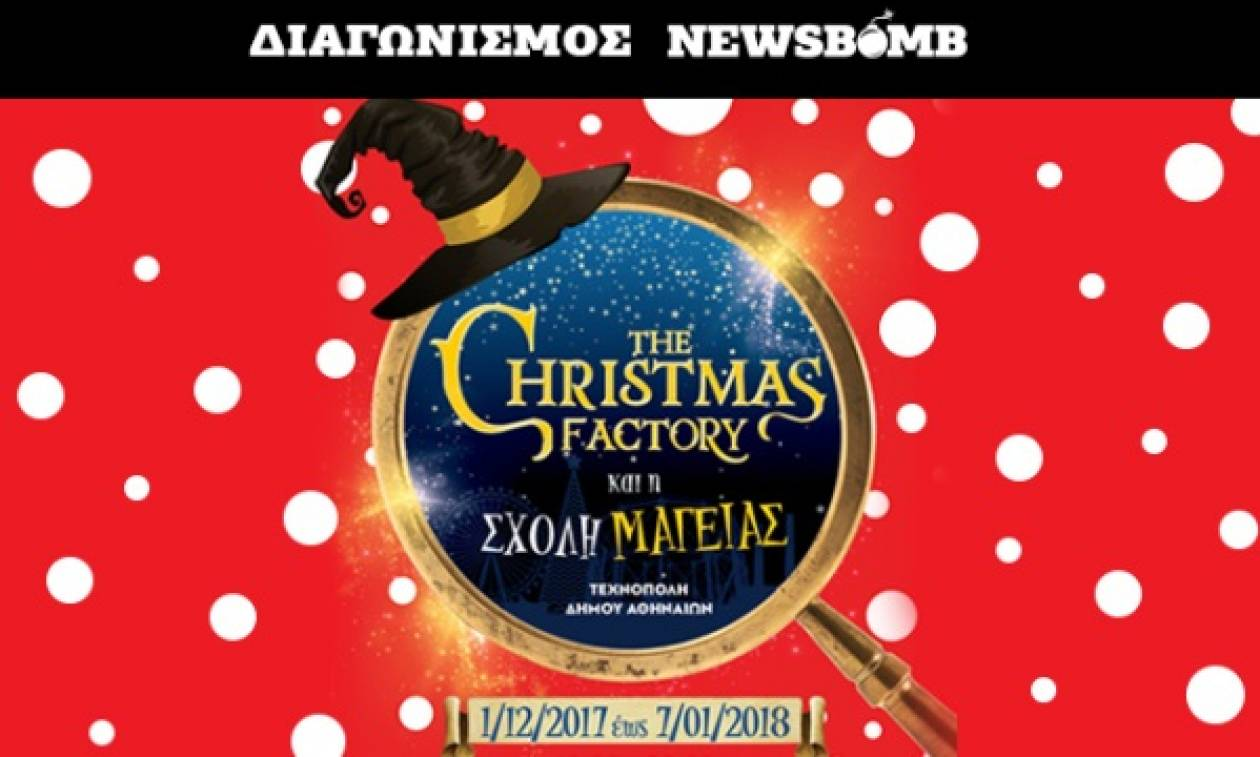 Το «The Christmas Factory» επιστρέφει και φέτος γεμάτο εκπλήξεις - Κερδίστε διπλές προσκλήσεις!