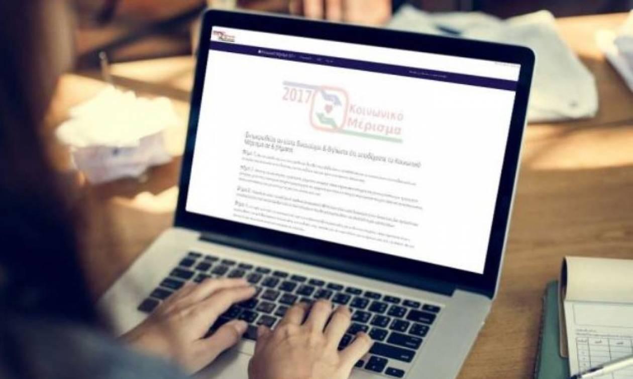 Κοινωνικό μέρισμα: Μόλις το 42% των αιτήσεων έχει εγκριθεί