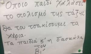 Σάλος στο διαδίκτυο με το σημείωμα δασκάλας Δημοτικού για το στολισμό της τάξης
