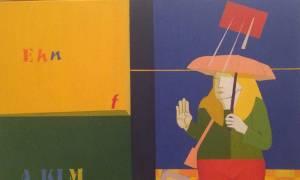 Έκθεση ζωγραφικής του Κώστα Σπυρόπουλου στο Ίδρυμα Μιχάλης Κακογιάννης