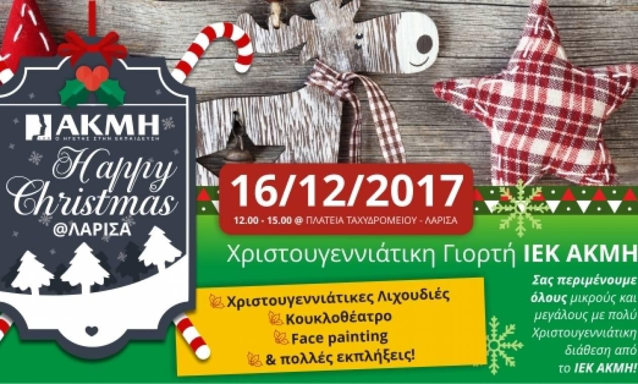 Δημιουργούμε μαζί τα πιο όμορφα Χριστούγεννα: Χριστουγεννιάτικες Δράσεις του ΙΕΚ ΑΚΜΗ ΛΑΡΙΣΑΣ