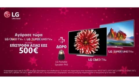 Αν θέλεις κορυφαία τηλεόραση, η LG σου δίνει την ευκαιρία αυτά τα Χριστούγεννα!