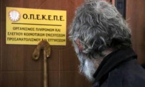 ΟΠΕΚΕΠΕ: Πληρωμή 8,3 εκατ. ευρώ σε 1.688 δικαιούχους αγρότες