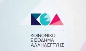 Κοινωνικό Εισόδημα Αλληλεγγύης (ΚΕΑ) - Keaprogram: Δείτε την ημερομηνία πληρωμής για το Δεκέμβριο