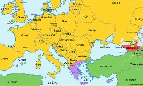 Δείτε ποιο είναι το μοναδικό κράτος που μας αποκαλεί Ελλάς! (photo)